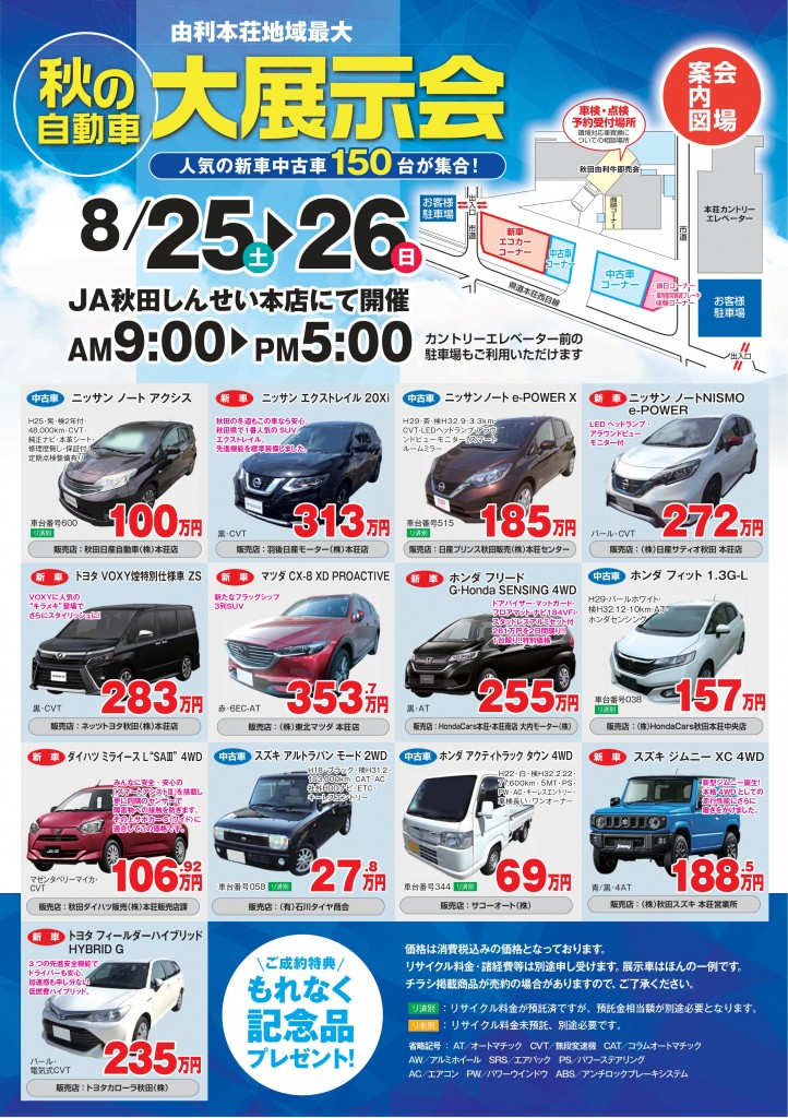 1808_carsale2